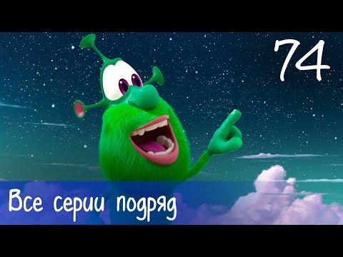 Буба - Все серии подряд - 74 - Мультфильм для детей   23:07:10   непроходимый огнепоклонство