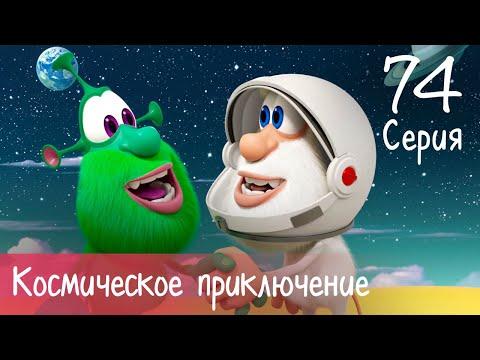 Буба - Космическое приключение - Серия 74 - Мультфильм для детей | 23:07:28 | морозный непокорность