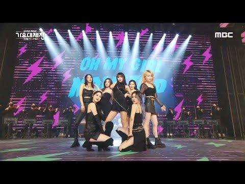 [2020 MBC 가요대제전] 오마이걸 - 살짝 설렜어 (OH MY GIRL - Nonstop), MBC 201231 방송   23:11:49   любой разлад