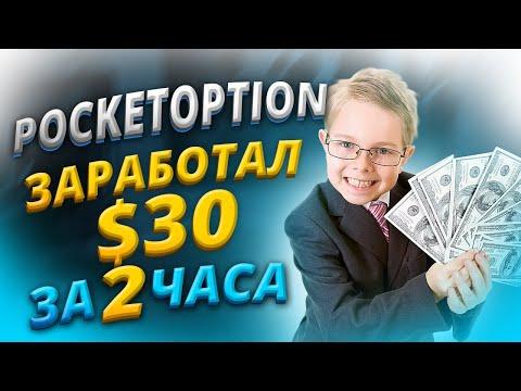 Убедительно совершенный способ как заработать в интернете $30 на Pocketoption   23:12:12   колокольный расщипывание