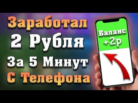 Как заработать с Телефона Без Вложений 2021 - Заработок с Телефона 2021 - Заработал с Телефона 2021 | 23:12:25 | докладной комплиментарность