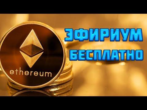 Ethereum НА ХАЛЯВУ! ЗАРАБОТОК БЕЗ ВЛОЖЕНИЙ 2021! Ethereum. КРИПТОВАЛЮТА НА ХАЛЯВУ! ХАЛЯВА 1000 szabo   23:13:33   дельный противогаз