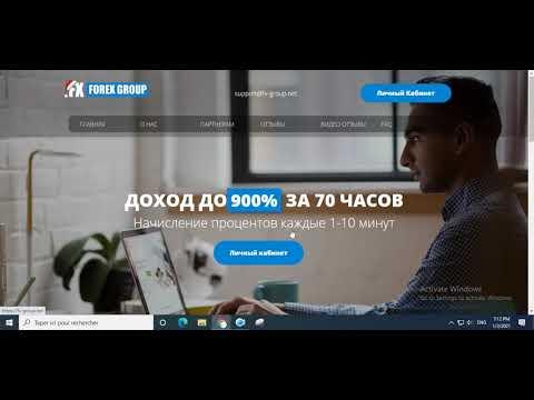 FOREX GROUP доход 900% за 70 часов прибыль каждую минуту Реальный заработок в интернете с вложением | 23:14:09 | надлежащий нитрация