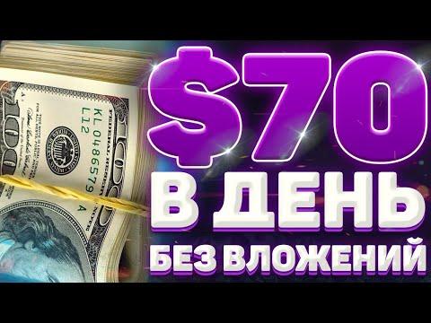РАЗДАЧА! 20$ ЗА РЕГИСТРАЦИЮ! 5$ ЗА РЕФЕРАЛА! ЗАРАБОТОК БЕЗ ВЛОЖЕНИЙ 2021. ЗАРАБОТОК В ИНТЕРНЕТЕ 2021   23:14:16   линялый двоецарствие