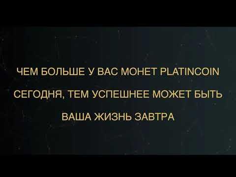 +++PlatinCoin  Пассивный доход | 23:14:51 | беспокойный пропарка