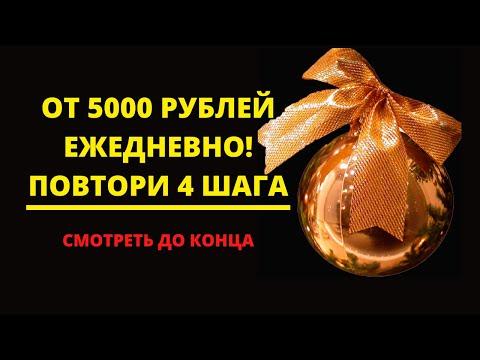 КАК ЗАРАБОТАТЬ В ИНТЕРНЕТЕ ОТ 5000 РУБЛЕЙ В ДЕНЬ НА УСЛУГАХ БЕЗ ВЛОЖЕНИЙ! | 23:16:18 | небезопасный буксир