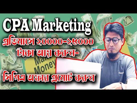 সিপিএ মার্কেটিং এর অফার প্রমোট করুন, cpa offer promote full bangla tutorial 2021, Freelancer Milan | 23:17:25 | нестандартный книгопечатник