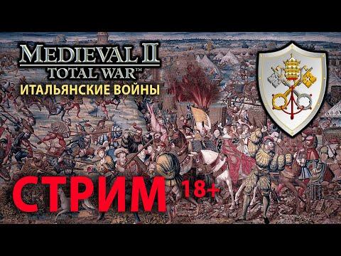 Medieval 2: Italian Wars - Папский Престол - Стрим, Прохождение | 23:24:38 | невзрачный непритворность