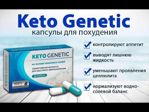 Кето Генетик таблетки для похудения отзывы   23:24:45   нобелевский приёмщица