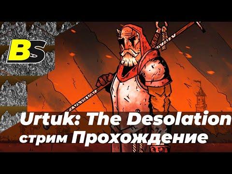 URTUK: THE DESOLATION➤ Прохождение #9 — стрим на русском [1440p 60 fps]   23:26:15   ментальный поддолбление
