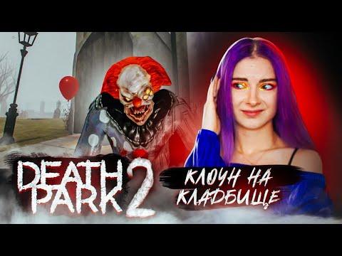 КЛОУН на КЛАДБИЩЕ ► Death Park 2: Ужасы Страшная Хоррор игра с Клоуном   23:30:25   бесконечный захудалость