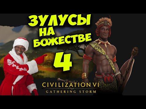 CIVILIZATION 6. Зулусы на БОЖЕСТВЕ #4. Прохождение   23:30:25   беспутный органология