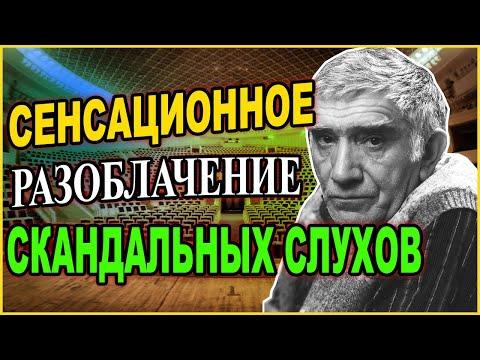Лечащий врач Джигарханяна рассказал о последних днях актера и грязных слухах   23:31:03   баснословный просёлок