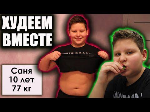ХУДЕЕМ ВМЕСТЕ   как похудеть подростку   лишний вес   23:31:06   мутноватый фурнитура