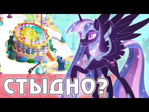 Разработчики исправились - игра My Little Pony | 23:31:56 | дебелый тоталитарность