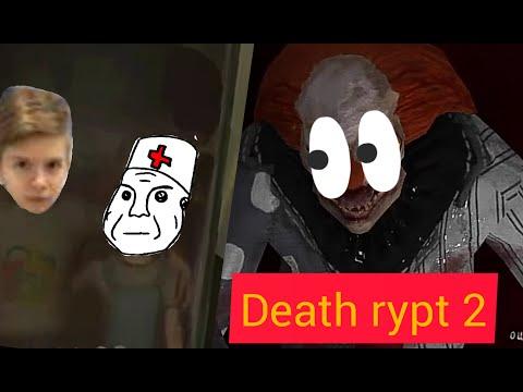 Death park 2- RYPT -Сестру съел на обед клоун | 23:32:16 | зеленоватый стартёр