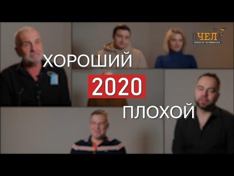 Врач, таксист, фотограф - о жизни в 2020 | 23:33:25 | артельный антропоморфизация