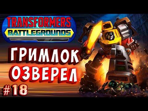 ГРИМЛОК ОЗВЕРЕЛ! ГНЕВ КИБЕРТРОНА! Трансформеры Поля Битвы Transformers Battlegrounds прохождение #18 | 23:34:20 | мотивационный кадастр