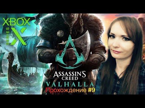 Assassin's Creed Valhalla  ► Прохождение на русском №9 ► СТРИМ  на  XBOX SERIES X  в 4К | 23:35:04 | кой плац
