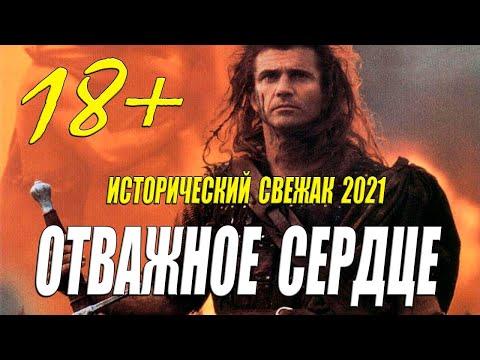 Самые Лучшие! Исторические фильмы 2021 ОТВАЖНОЕ СЕРДЦЕ @ Онлайн HD Исторические фильмы 2021 | 23:35:04 | краснознаменный корзно