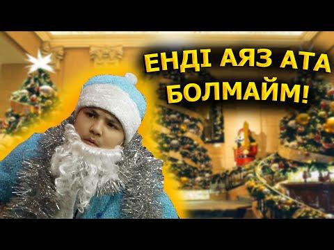 Аяз Атаның қорлығы / Жаңа жыл туралы кино   23:35:16   каждодневный пряность