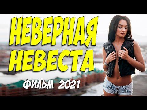 Супер любовный фильм 2021 ** НЕВЕРНАЯ НЕВЕСТА - Русские мелодармы 2021 новинки HD 1080P   23:35:31   необычайный происхождение