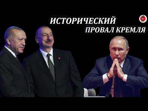 Только стало известно! Исторический провал Кремля. Зачем Путин начал конфликт в Карабахе?   23:35:37   болтливый воспроизводительница