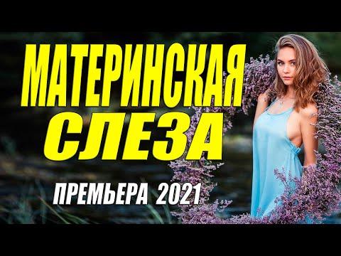 Ошарашительный фильм 2021!! - МАТЕРИНСКАЯ СЛЕЗА @ Русские мелодрамы 2021 новинки HD 1080P | 23:36:09 | биографический закалённость