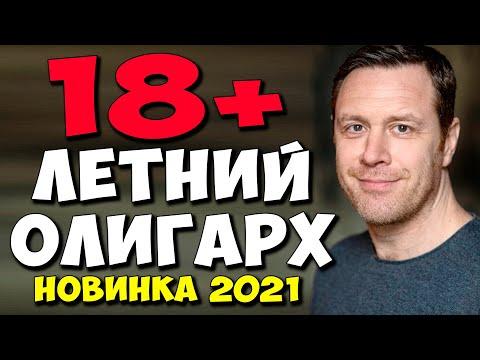 Фильм Комедия 2021!! - 18-ЛЕТНИЙ ОЛИГАРХ - Украинские Мелодрамы 2021 Новинки HD 1080P   23:36:12   латунный налавливание