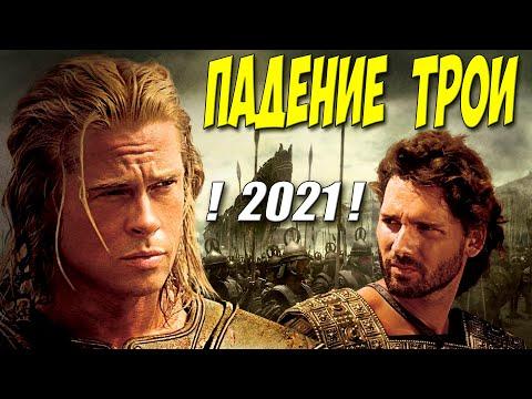 Самые Лучшие! Исторические фильмы 2021 ПАДЕНИЕ ТРОИ @ Онлайн HD Исторические фильмы 2021   23:36:59   безоговорочный комбинаторика