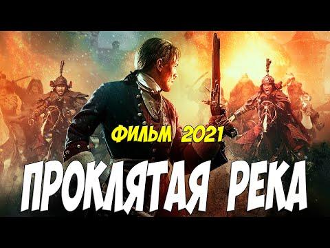 Исторический свежак 2020!! - ПРОКЛЯТАЯ РЕКА @ Исторические фильмы 2021 новинки HD 1080P   23:37:26   большой разжигание