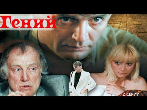 ГЕНИЙ (1991) советский фильм криминальная комедия   23:37:31   непорочный разграфление