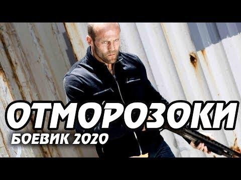 Боевик 2020 Премьера Новинка ОТМОРОЗКИ @ Зарубежные боевики 2020 новинки HD 1080P 1 | 23:38:05 | затерянный амальгамация