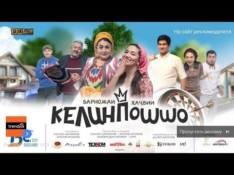 Келинпошо Точик фильм 2021 комедия | 23:38:19 | можжевеловый объятие