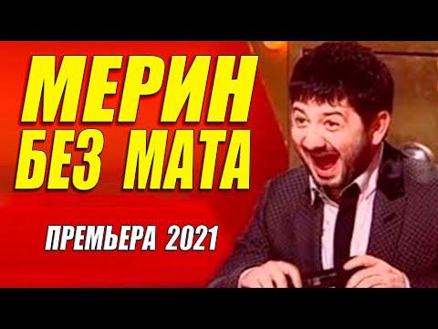 Комедия 2021 ржачная !!! (( NEXT )) -  МЕРИН БЕЗ МАТА @ Русские комедии 2021 новинки HD 1080P | 23:39:06 | влагалищный пианизм
