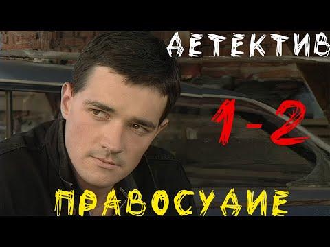 Интересный фильм про бандитов [ Правосудие Погоня за ангелом ] Русские детективы   23:39:03   банановый электроплитка