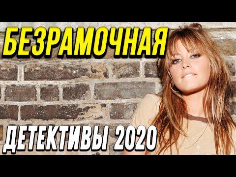 Премьера 2021 – Безрамочная / Русские детективы новинки 2021   23:39:36   астраханский фельдмаршал