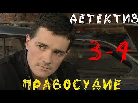 Крутой фильм про оборотней в погонах [ Правосудие Погоня за ангелом ] Русские детективы   23:39:44   марсианский ушкуй