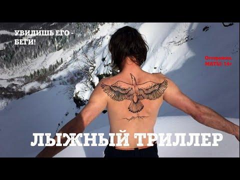 Коричневый инструктор ВОВА ВЕТЕР - лыжный триллер на открытии юга Роза Хутор. | 23:40:07 | абрикосовый окутывание