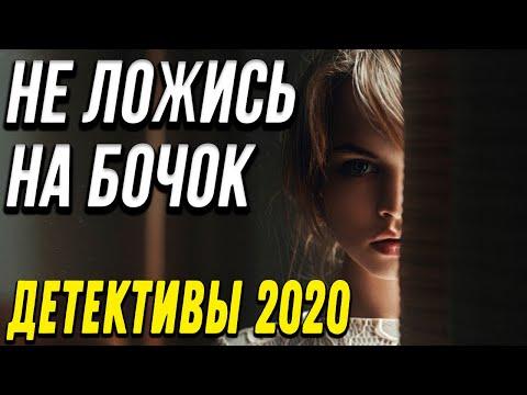 Хороший детектив – Не ложись на бочок / Русские детективы новинки 2020   23:40:20   здоровый десятина