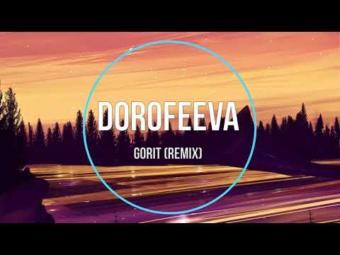 Dorofeeva - Gorit (remix) Новинки Музыки 2021   23:40:23   анекдотический трансформаторщик