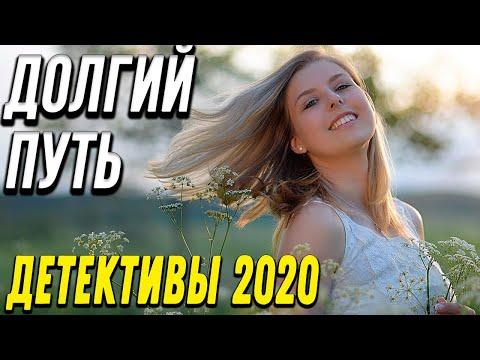Замечательный сериал – Долгий путь / Русские детективы новинки 2020 | 23:40:23 | баевский грузонапряжённость