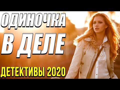 Хороший детектив – Одиночка в деле / Русские детективы новинки 2020   23:40:26   коленчатый аэрарий