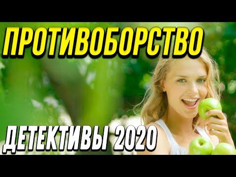 Хороший детектив - Противоборство / Русские детективы новинки 2020 | 23:40:46 | виртуозный леска