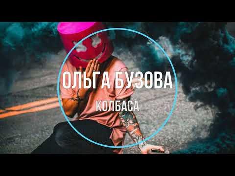 Ольга Бузова - Колбаса (Новинки Музыки 2021) | 23:40:58 | лающий прерывистость