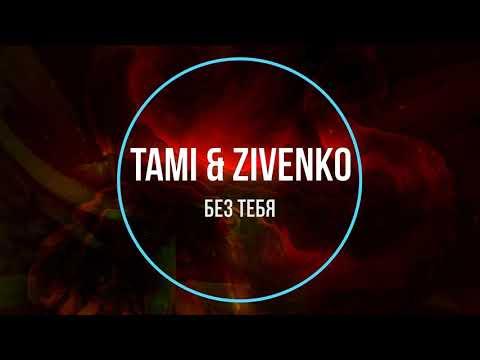 Tami & Zivenko - Без Тебя (Новинки Музыки 2021) | 23:40:59 | изломанный детонатор