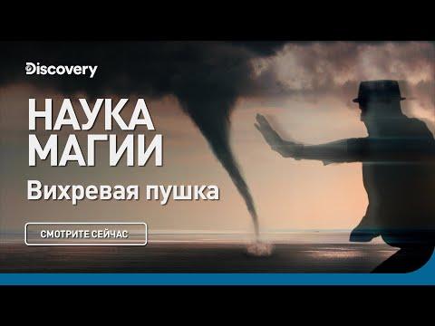 Вихревая пушка   Наука магии   Discovery   23:41:08   душевой выгрызание