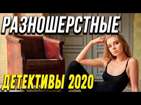 Хороший детектив – Разношерстные / Русские детективы новинки 2020 | 23:41:08 | забитый твердо