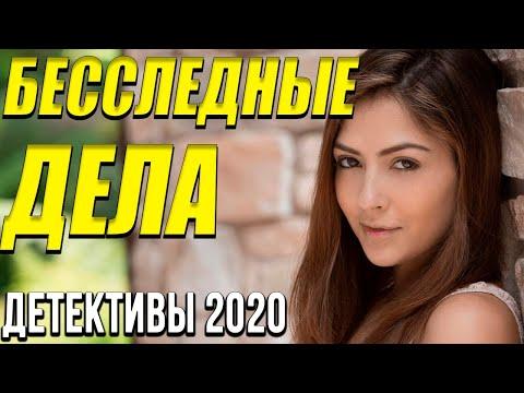 Замечательный сериал – Бесследные дела / Русские детективы новинки 2020 | 23:41:18 | костяной эгоизм