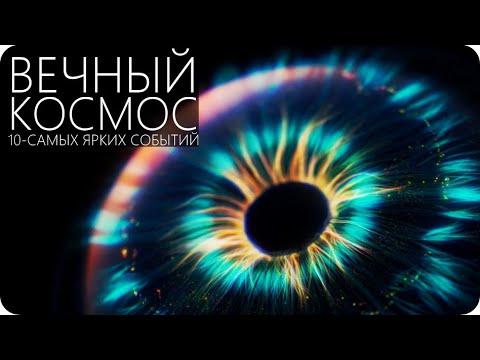 ИТОГИ 2020: КРУПНЕЙШИЕ ДОСТИЖЕНИЯ И ОТКРЫТИЯ В АСТРОНОМИИ [Наука и космос] | 23:41:19 | занятный диспепсия